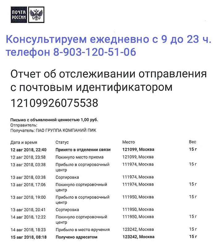 Доказательство поступления претензии по ДДУ по адресу почтового отделения застройщика