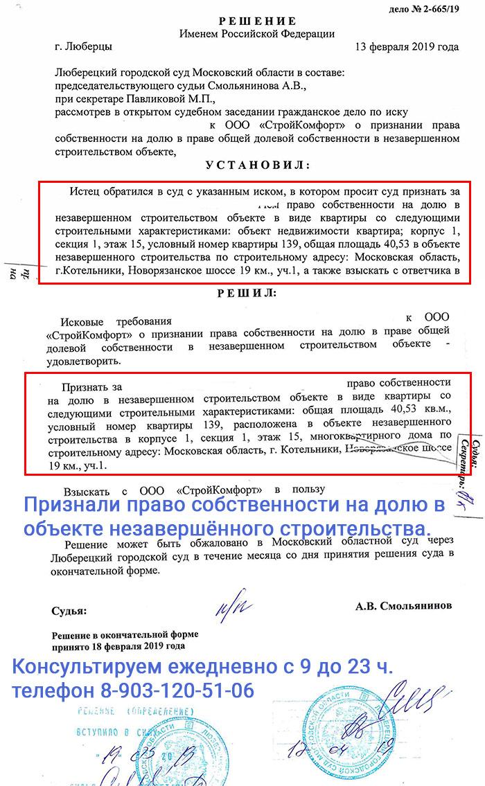 Решение о признании права на долю в объекте незавершенного строительства в виде квартиры в суде общей юрисдикции