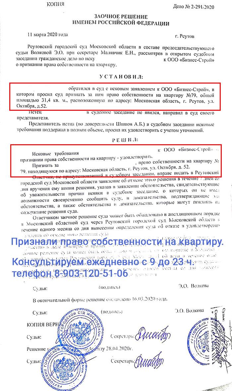 Решение о признании права собственности на квартиру в суде общей юрисдикции