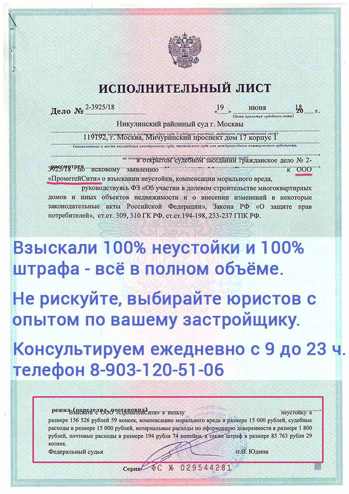 исполнительный документ о взыскании с застройщика ЖК Жемчужина Зеленограда неустойки по ДДУ