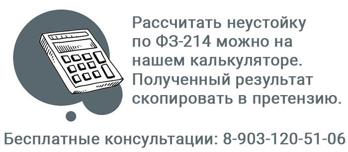 Расчет неустойки по ФЗ-214 для претензии и искового заявления за нарушение сроков строительства по договору долевого участия