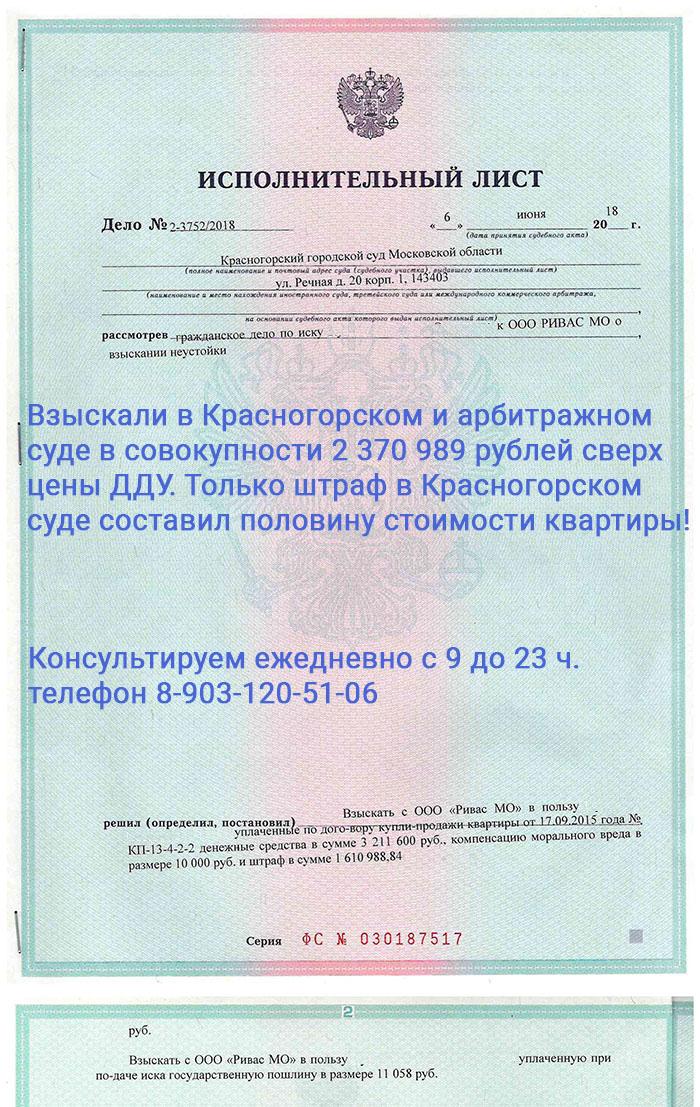 Исполнительный лист Красногорского суда по взысканию штрафа по закону о защите прав потребителей при расторжении ДДУ по застройщику из группы ПИК