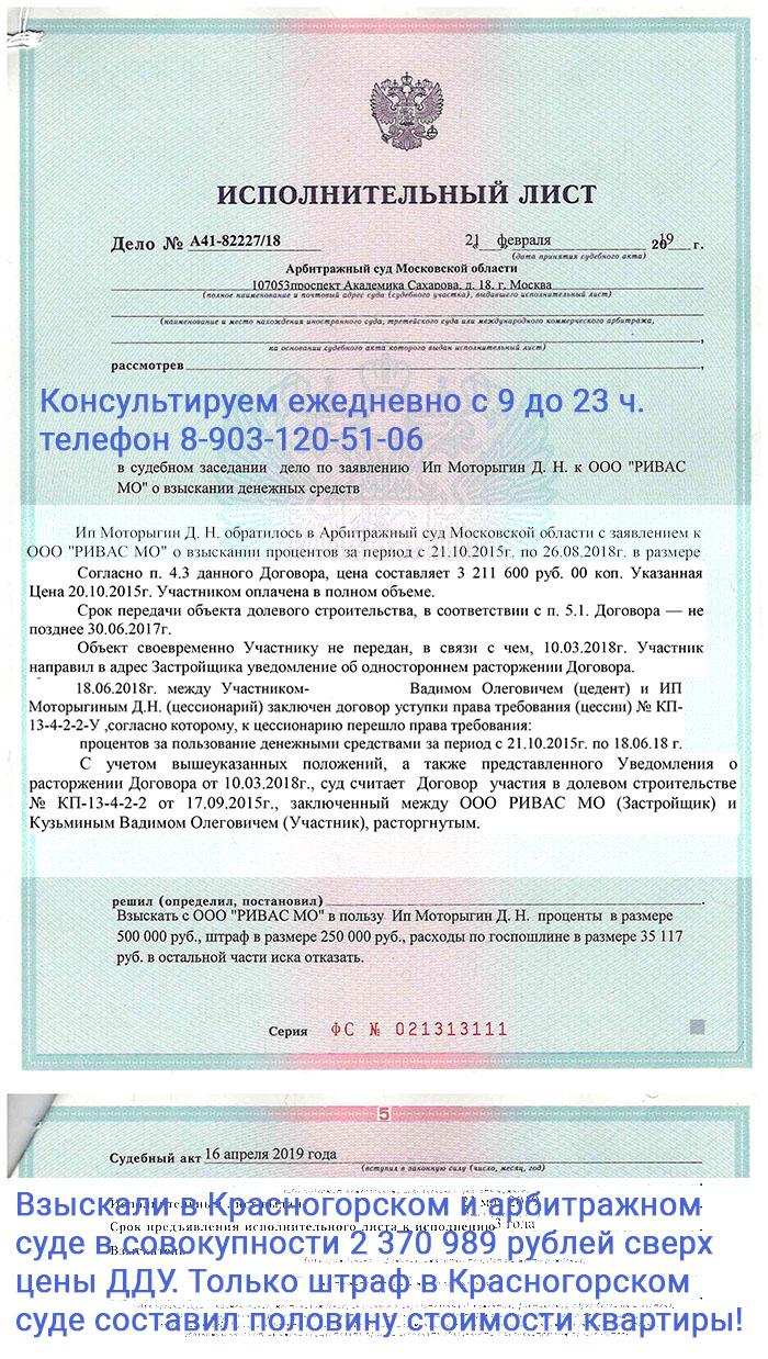 Исполнительный лист арбитражного суда по взысканию процентов при расторжении ДДУ по застройщику из группы ПИК