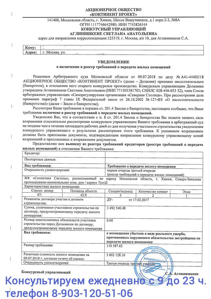Уведомление конкурсного управляющего о включении требований в реестр
