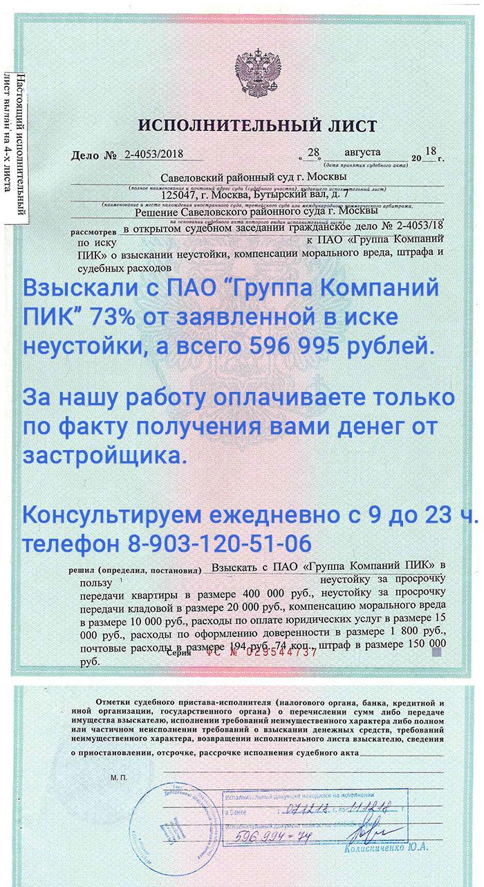 Пример Исполнительного листа Савёловского суда о взыскании пени с ПАО Группа компаний ПИК