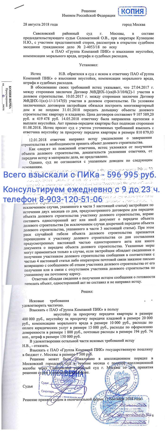 Пример решения Савёловского суда о взыскании пени с ПАО Группа компаний ПИК