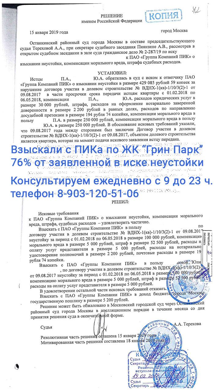 Помощь дольщикам в получении хороших решений в Останкинском суде по взысканию неустойки  с застройщика ПАО Группа Компаний ПИК