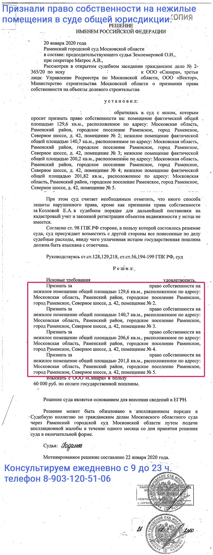 Решение о признании права собственности на нежилые помещения в суде общей юристдикции