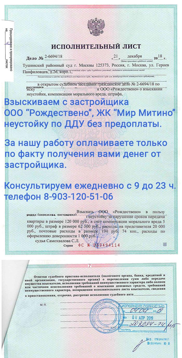Оказание юридической помощи дольщикам в получении исполнительных листов к застройщику Рождествено