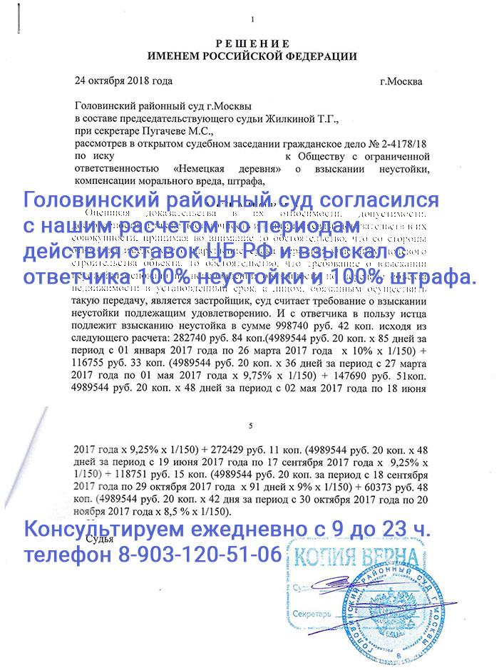 Головинский районный суда согласился с юристом, который рассчитал неустойку по ФЗ-214 по периодам действия ставок Банка России