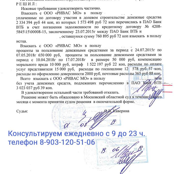 Судебная практика по ЖК Мортонград Путилково по застройщику ООО Ривас МО