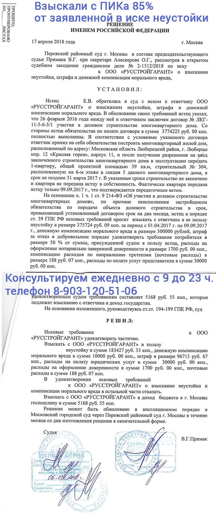 Судебная практика по взысканию с ООО РусСтройГарант денежных средств за нарушение сроков строительства