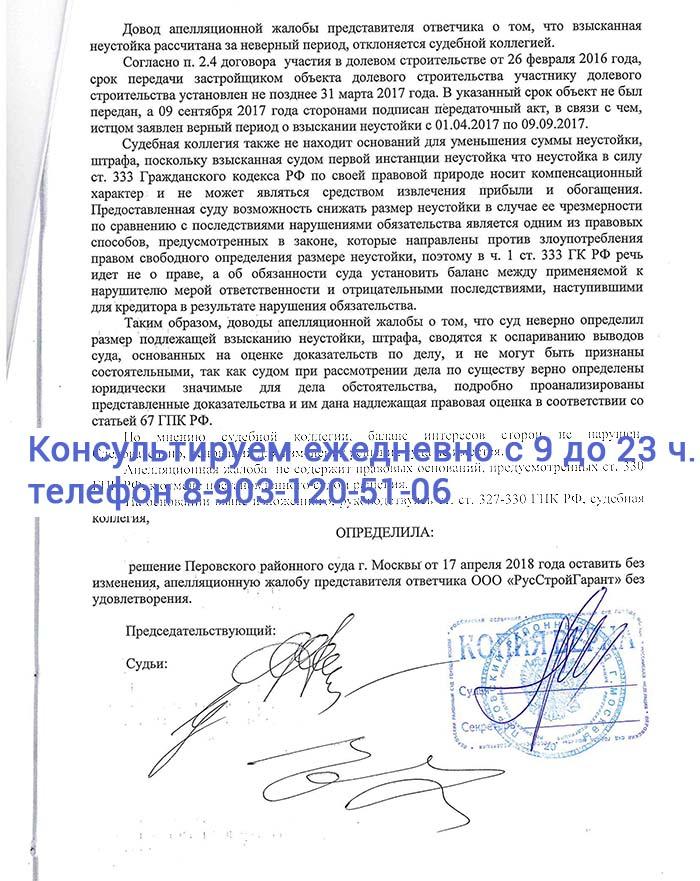 МосгорСуда оставил в силе решение Перовского суда по ООО РусСтройГарант