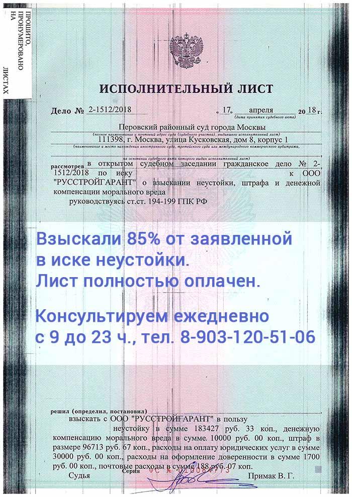 Исполнительное производство в отношении застройщика РусСтройГарант