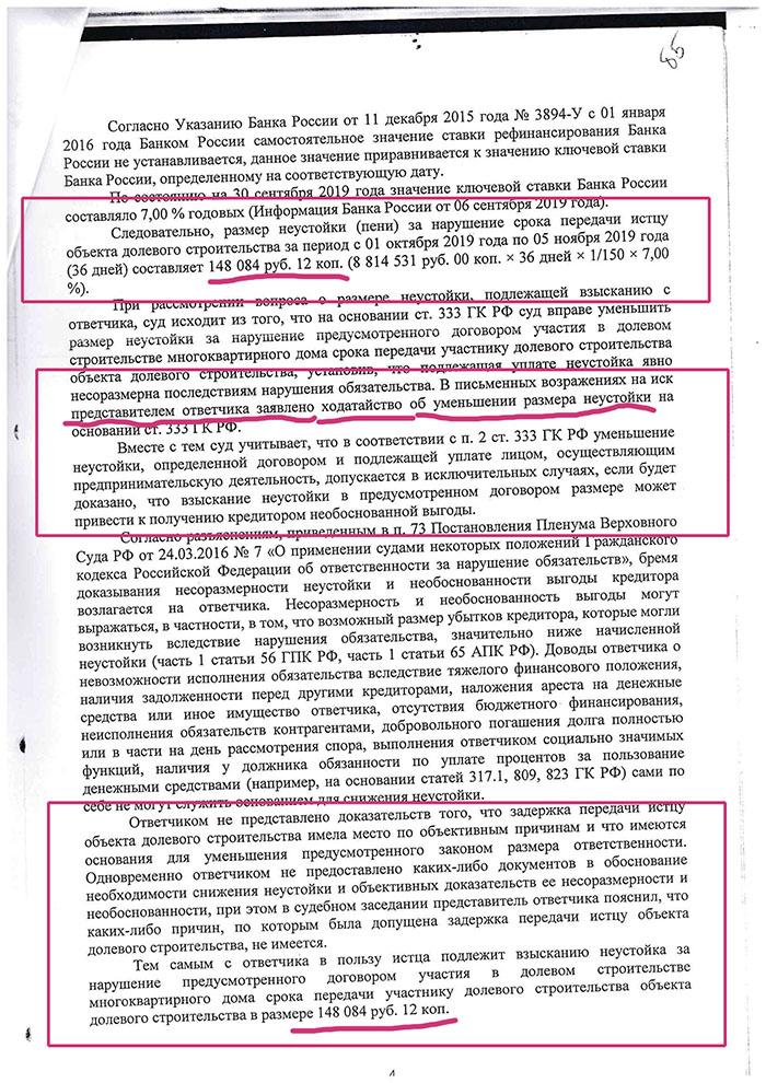 Решение суда без снижения неустойки по ДДУ, несмотря на заявление ответчика о её уменьшении