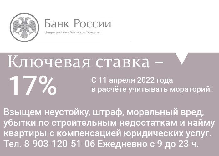 Ключевая ставка Банка России применяемая для расчета неустойки по ДДУ