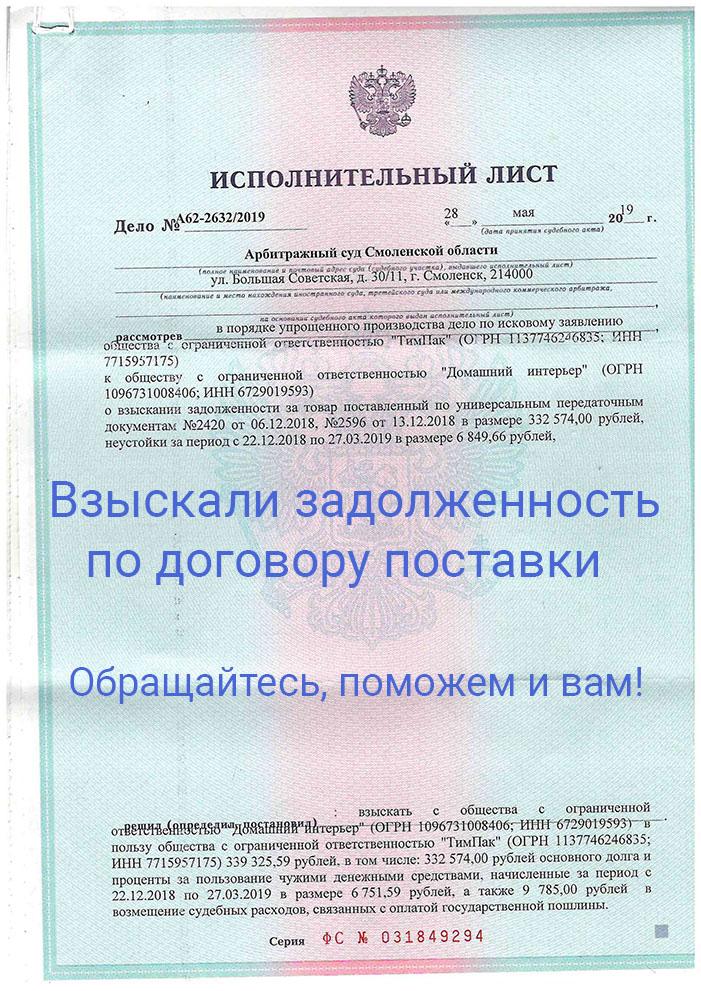 Исполнительный лист на взыскание долга за неоплату должником денег по договору поставки