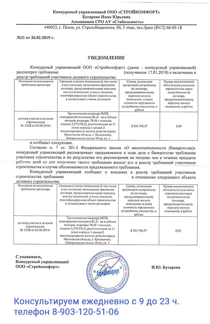Пример уведомления конкурсного управляющего о включении требования о передаче квартиры в реестр застройщика Стройкомфорт по ЖК Белые Росы