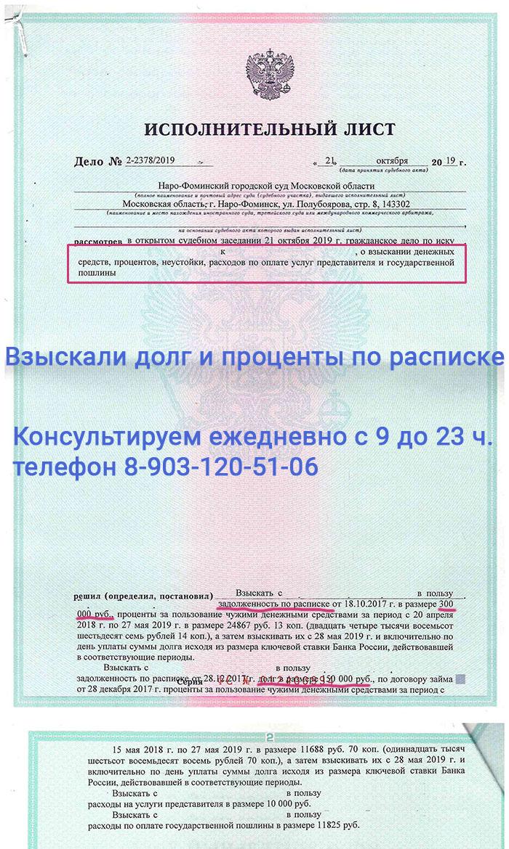 Исполнение судебного решения о взыскании долга по договору займа в суде