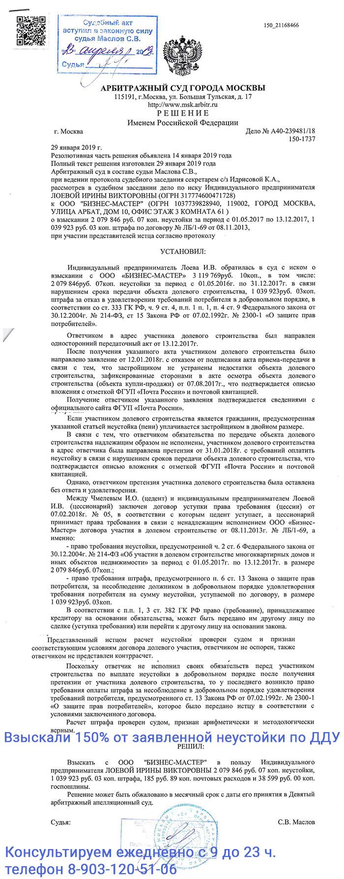 Взыскали 150 процентов неустойки и штрафа по договору долевого участия через арбитражный суд города Москвы