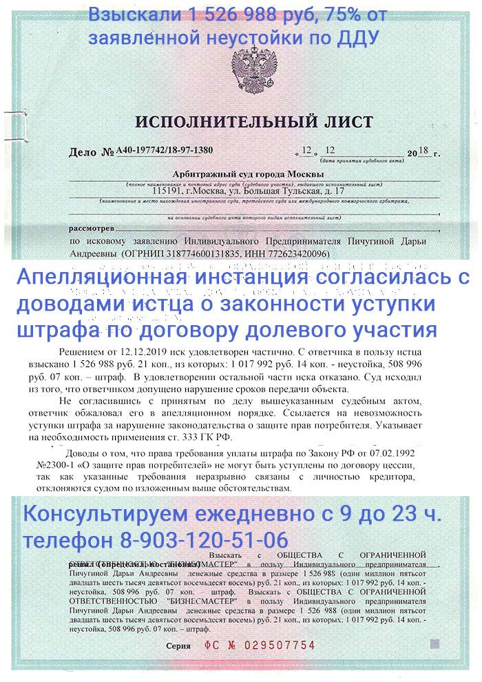 Судебное дело о взыскании 75 процентов от заявленной в иске неустойки в арбитражном суде города Москвы