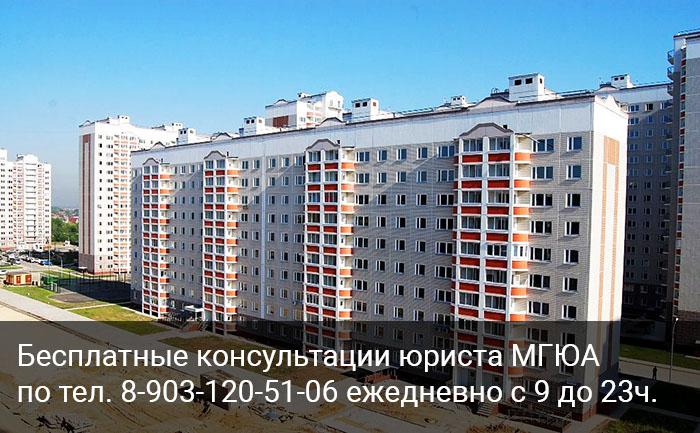 Бесплатные консультации юриста МГЮА по судебным спорам с застройщиком АО Язовская слобода инвест