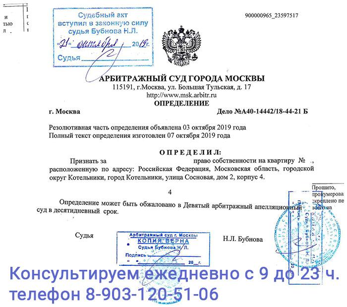 Решение арбитражного суда города Москвы по застройщику ООО СтройКомфорт вступившее в законную силу