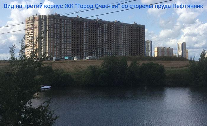 Вид со стороны пруда Нефтяник на третий корпус Города Счастья.