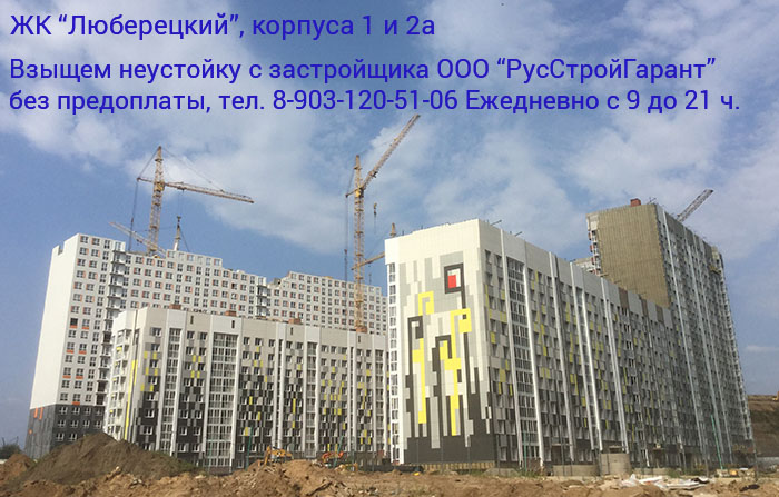 Обзор корпуса 1 в ЖК Люберецкий