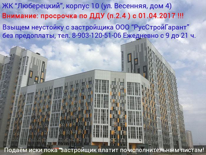 Взыскание неустойки с застройщика ООО РусСтройГарант по корпусу 10 в ЖК Люберецкий