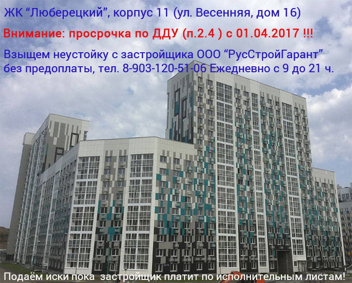 Взыскание неустойки с застройщика ООО РусСтройГарант по корпусу 11 в ЖК Люберецкий