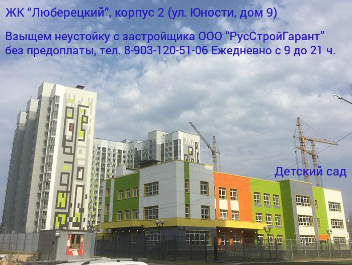 Взыскание неустойки с застройщика ООО РусСтройГарант по корпусу 2 в ЖК Люберецкий