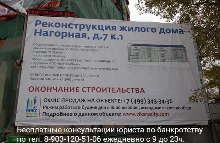 Обзор застройщика ООО Ринго Трейд и его ЖК Нагорная 7 с точки зрения банкротства