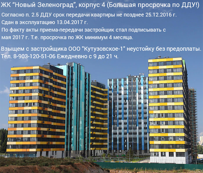 Взыскание неустойки по корпусу 4 в ЖК Новый Зеленоград без предоплаты, тел. 8-903-120-51-06 ежедневно с 9 до 21 ч.