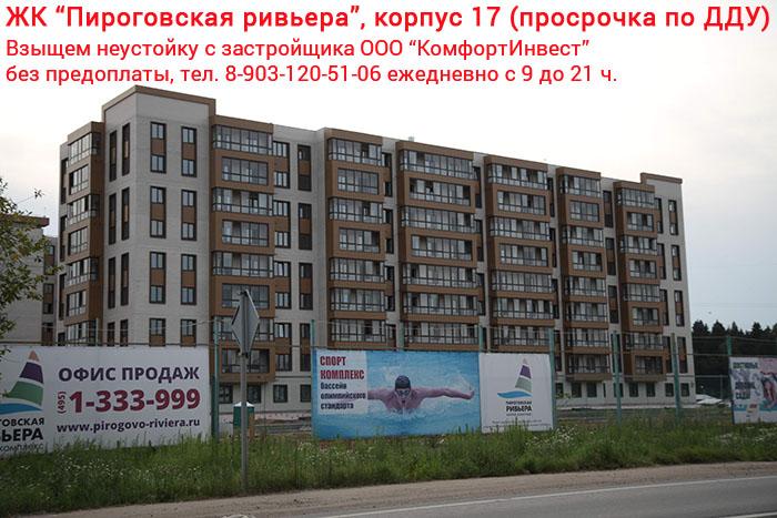 Взыщем неустойку по корпусу 17 в ЖК Пироговская ривьера без предоплаты