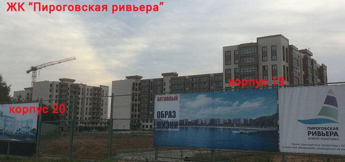 ЖК Пироговская ривьера, корпуса 19 и 20 в районе Клязминского водохранилища
