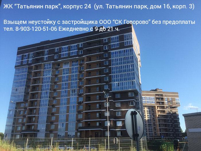 Взыскание неустойки с застройщика по корпусу 24 ЖК Татьянин Парк