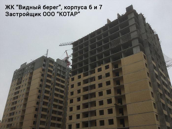 Проверка застройщика ООО КОТАР, ЖК Видный Берег, корпуса 6 и 7