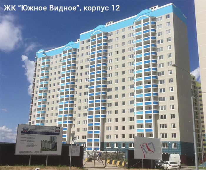 Юридический обзор корпуса 12 в ЖК Южное Видное