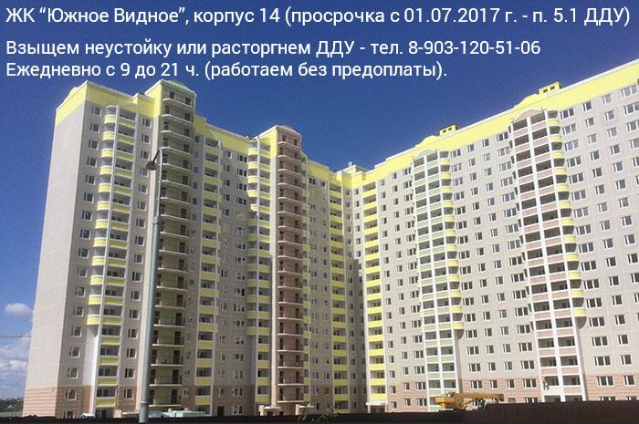 Обзор корпуса 14 в ЖК Южное Видное