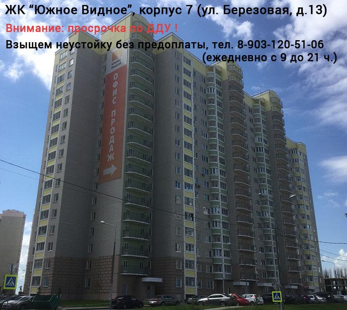 Обзор корпуса 8 в ЖК Южное Видное