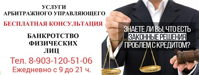 Финансовый управляющий поможет признать банкротом гражданина или индивидуального предпринимателя и списать с него все долги