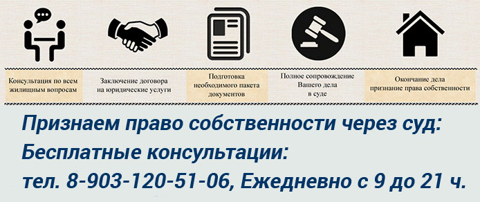Юридические услуги по признанию права собственности на квартиру или машиноместо в новостройке через суд, тел. 8-903-120-51-06