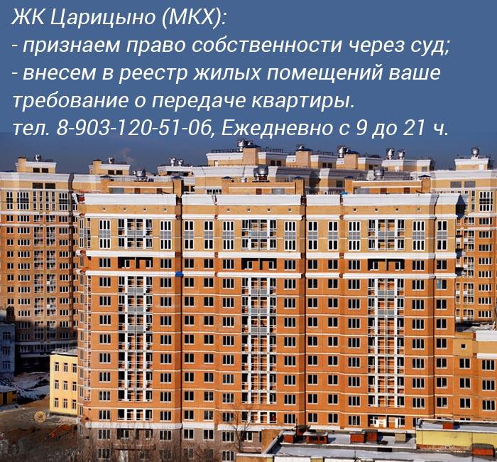 Бесплатные юридические консультации для обманутых дольщиков ЖК Царицыно МКХ